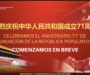 Participará Seculta en ceremonia virtual por la fundación de la República Popular ChinaJane